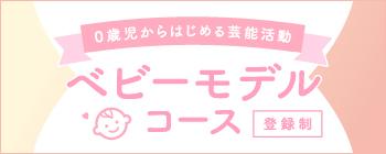ベビーモデルコース(登録制)