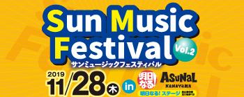 サンミュージックフェスティバルVol2