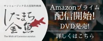 サンミュージック名古屋制作映画『したまち金魚』出演者オーディション