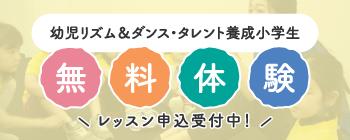 幼児リズム&ダンスコース・タレント養成小学生コース 無料体験レッスン受付中!