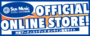 サンミュージック所属アーティスグッズ トオンライン販売サイト
